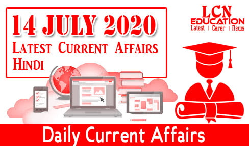 14 July 2020 Current Affairs