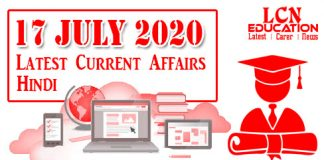 17 July 2020 Current Affairs