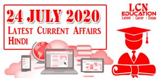 24 July 2020 Current Affairs
