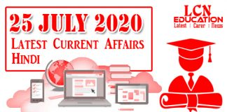 25 July 2020 Current Affairs
