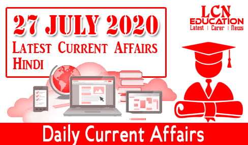 27 July 2020 Current Affairs