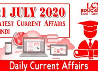 31 July 2020 Current Affairs