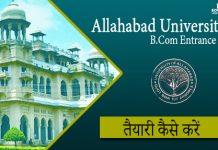 Allahabad University B.Com Entrance