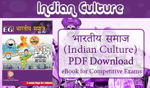 भारतीय समाज