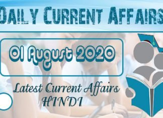 01 August 2020 Current Affairs