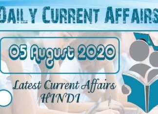 05 August 2020 Current Affairs