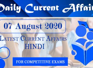 07 August 2020 Current Affairs