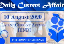 10 August 2020 Current Affairs
