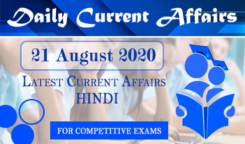 21 August 2020 Current Affairs