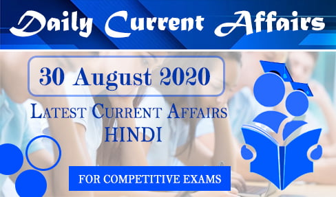 30 August 2020 Current Affairs