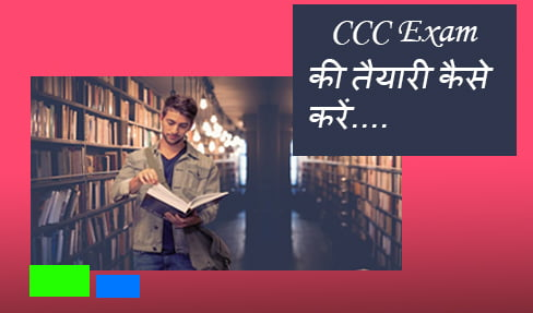 CCC Exam की तैयारी कैसे करें