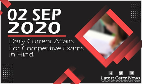 02 September 2020 Current Affairs