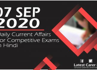 07 September 2020 Current Affairs