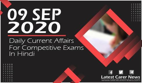 09 September 2020 Current Affairs
