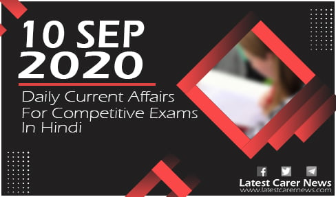 10 September 2020 Current Affairs