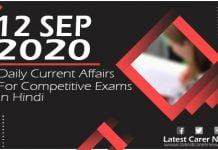 12 September 2020 Current Affairs
