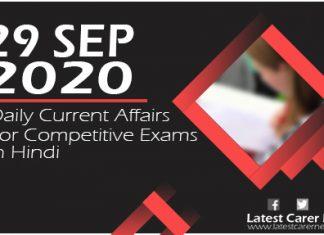 29 September 2020 Current Affairs
