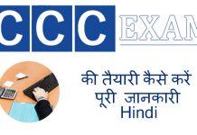 CCC Exam