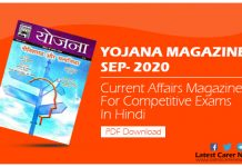 Yojana Magazine September 2020