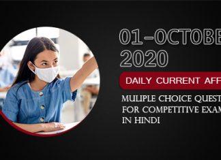 01 Oct 2020 Current Affairs