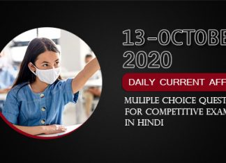 13 Oct 2020 Current Affairs