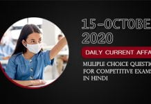 15 Oct 2020 Current Affairs