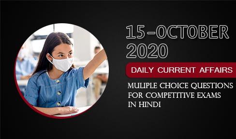 15 Oct 2020 Current Affairs