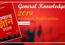Arihant General Knowledge