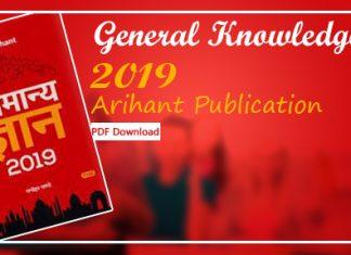 Arihant General Knowledge
