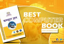 Computer Book in Hindi PDF