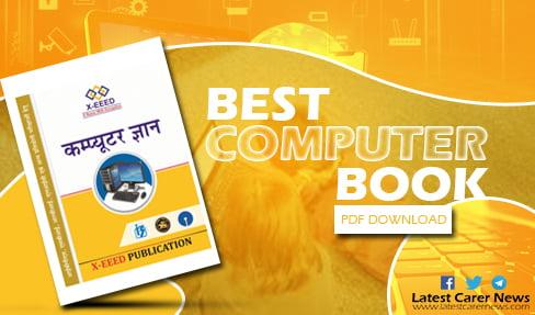 Computer Book in Hindi PDF