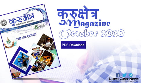 Kurukshetra Magazine October 2020