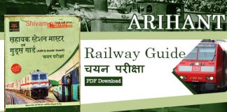 RRB NTPC Notes PDF in Hindi