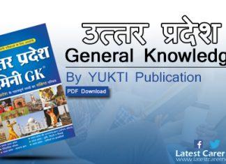 UP GK PDF in Hindi
