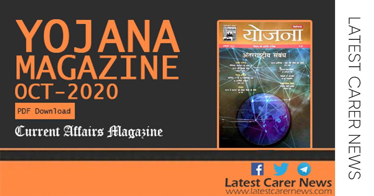Yojana Magazine October 2020