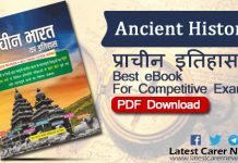Fast Track Ancient History PDF