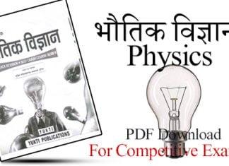 Fast Track Physics PDF