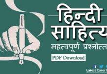 Hindi Sahitya