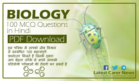 100 Biology Questions MCQ PDF