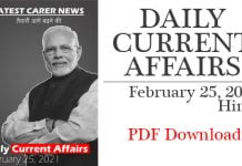 25 February 2021 Current Affairs