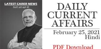 25 February 2021 Current Affairs