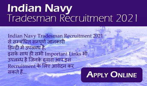 Indian Navy Tradesman Recruitment 2021