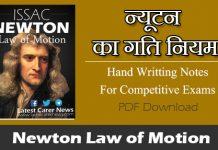 न्यूटन का गति नियम