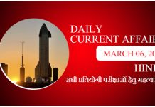 06 March 2021 Current Affairs