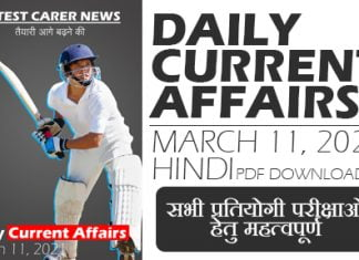 11 March 2021 Daily Current Affairs
