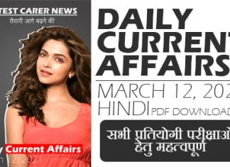 12 March 2021 Daily Current Affairs