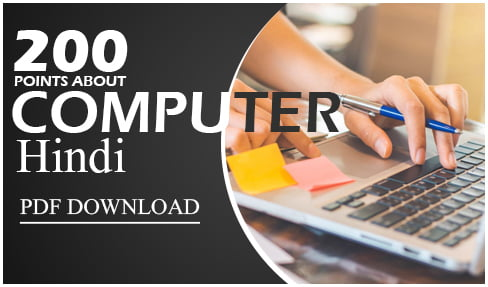 200 Points About Computer