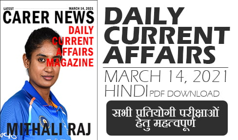 March 14, 2021 Daily Current Affairs