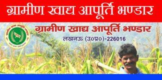 ग्रामीण खाद्य आपूर्ति भण्डार