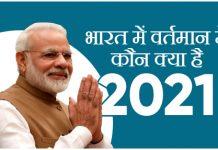 भारत में वर्तमान में कौन क्या है 2021